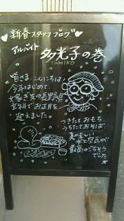 新春 スタッフブログ_d0191211_18453073.jpg