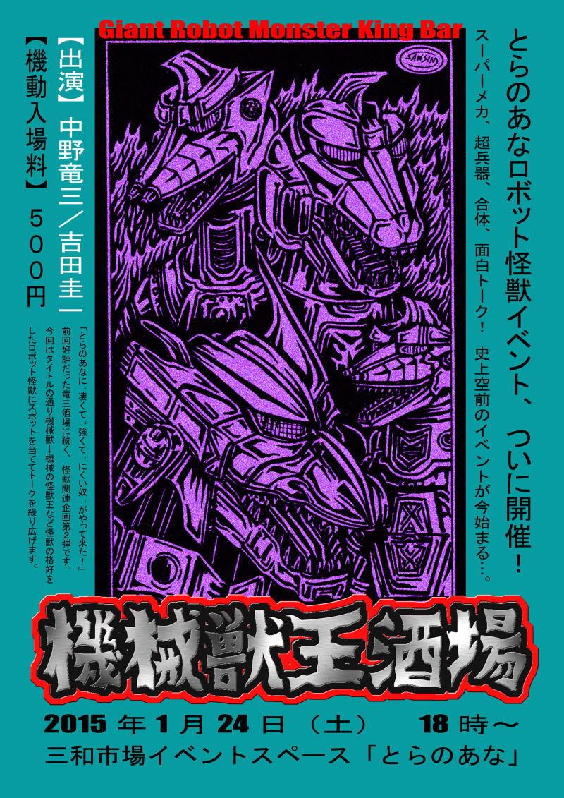1月24日は「機械獣王酒場」_a0196732_17563684.jpg