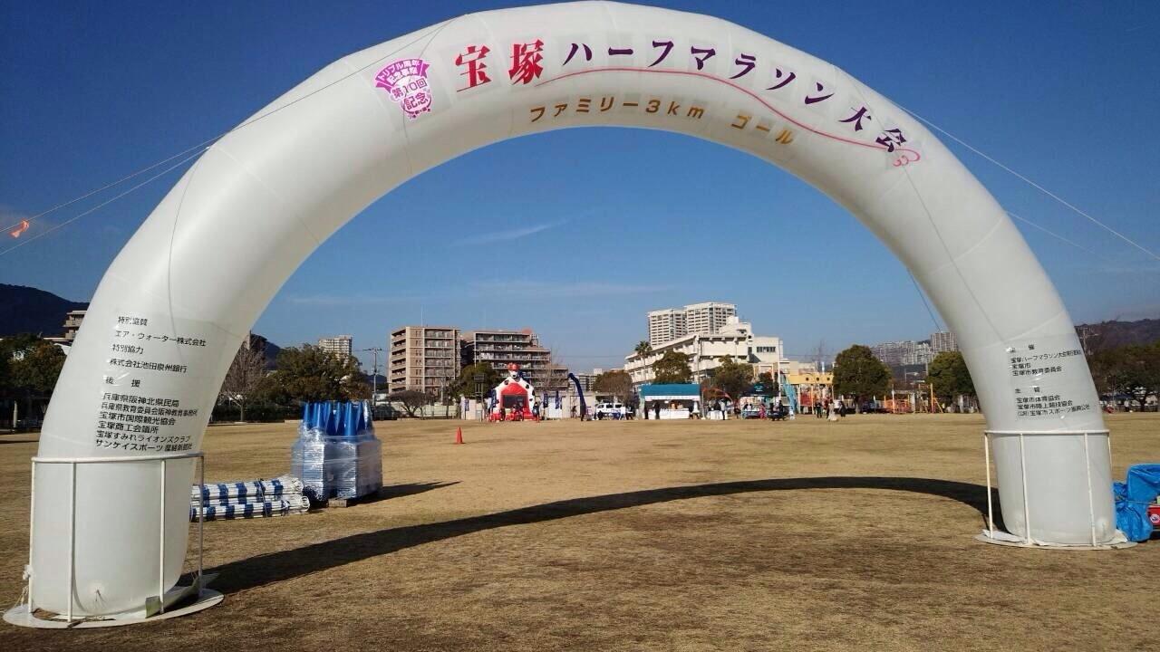 第10回宝塚ハーフマラソン大会_a0218340_16393332.jpg