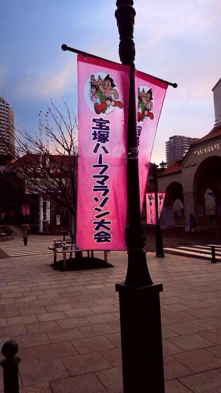 第10回宝塚ハーフマラソン大会_a0218340_17084275.jpg