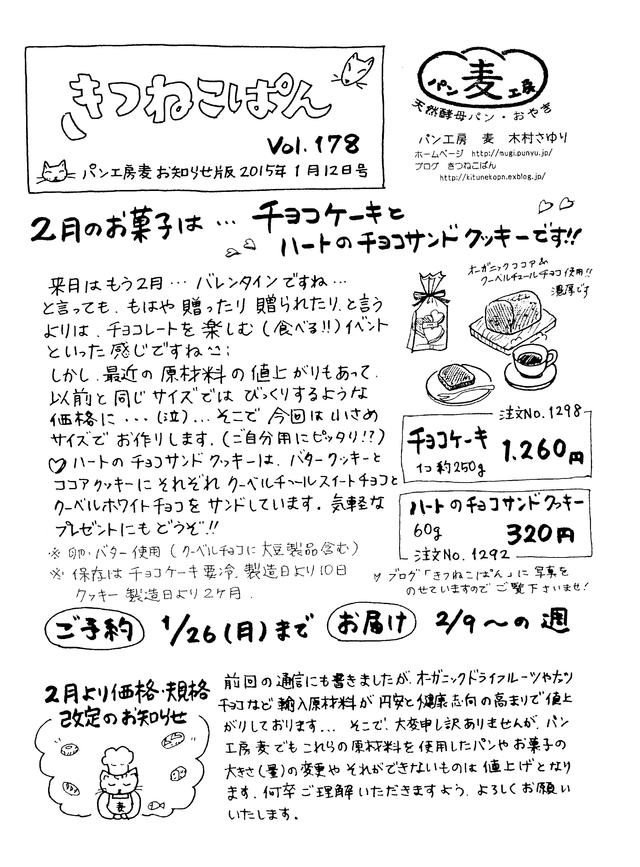 きつねこぱんVol.178・・・2月のお菓子♡_d0155147_2025395.jpg