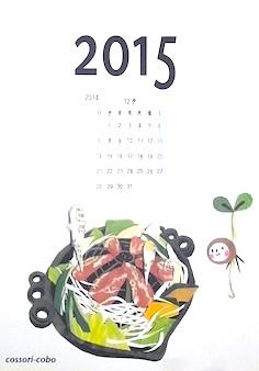 2015カレンダー。_d0249667_9274958.jpg