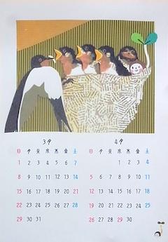 2015カレンダー。_d0249667_933719.jpg