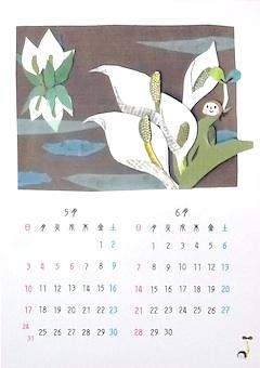 2015カレンダー。_d0249667_9342815.jpg