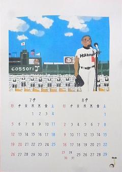 2015カレンダー。_d0249667_9345980.png