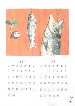 2015カレンダー。_d0249667_9371644.jpg