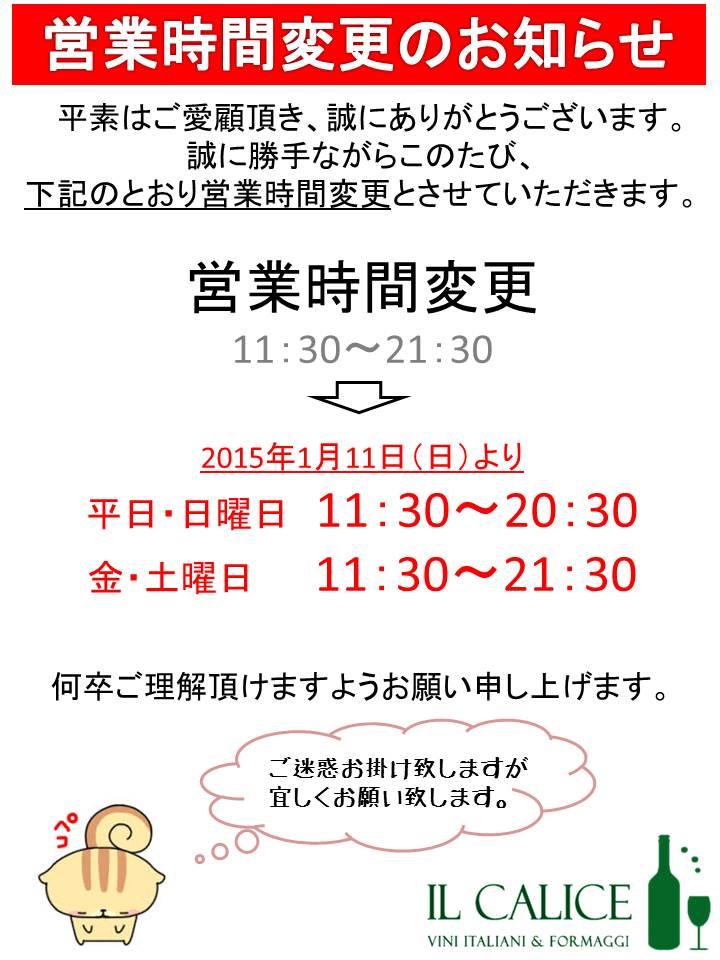 営業時間変更のお知らせ_e0056094_21214376.jpg