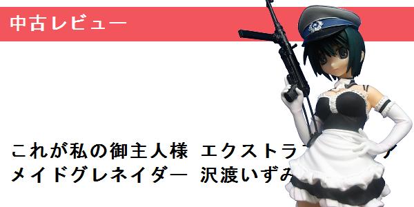 女の子フィギュア レビュー記事まとめ_f0205396_141710.png