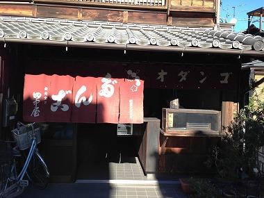 川越「田中屋」(江戸からの和菓子)_c0187004_1750572.jpg