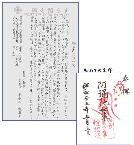 山手七福神巡り_c0051105_9565296.jpg