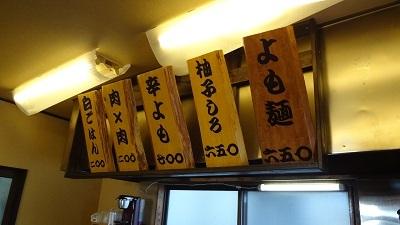 新ご当地グルメ☆よも麺_b0228113_15153830.jpg