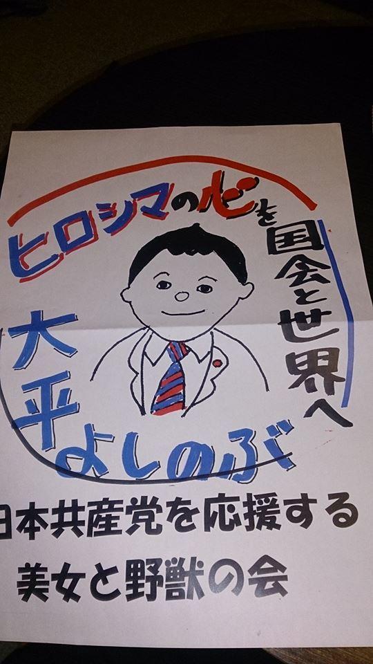 大平喜信衆院議員、広島・山口で活動_e0094315_06045491.jpg