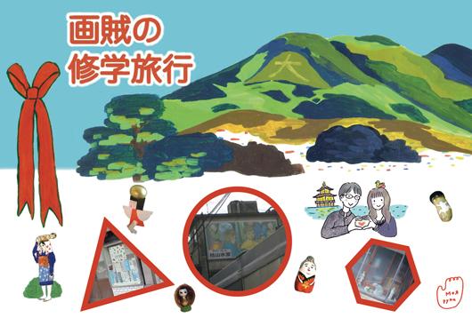 画賊の修学旅行_a0309722_1211597.jpg