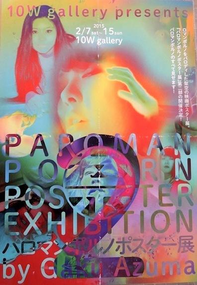 パロマンポルノ・ポスター展 by Gaku Azuma 第二部 は終了しました。_f0138928_14334234.jpg