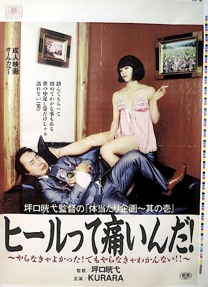 パロマンポルノ・ポスター展 by Gaku Azuma 終了しました。_f0138928_14361818.jpg