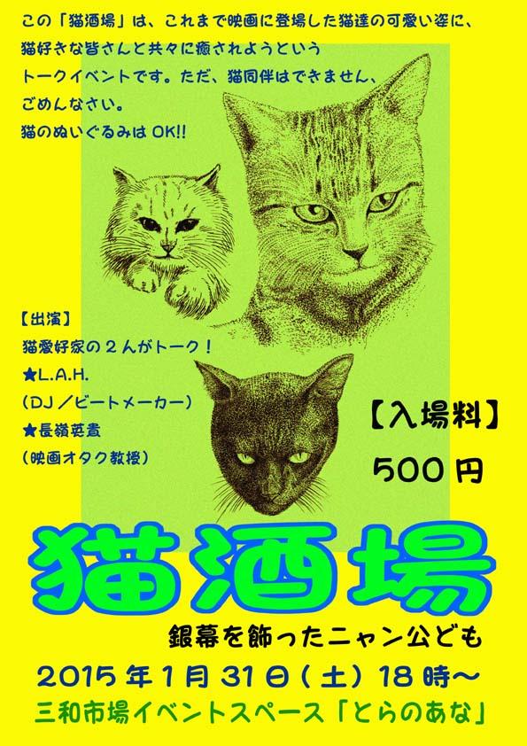 猫酒場~銀幕を飾ったニャン公ども_a0093332_10264371.jpg