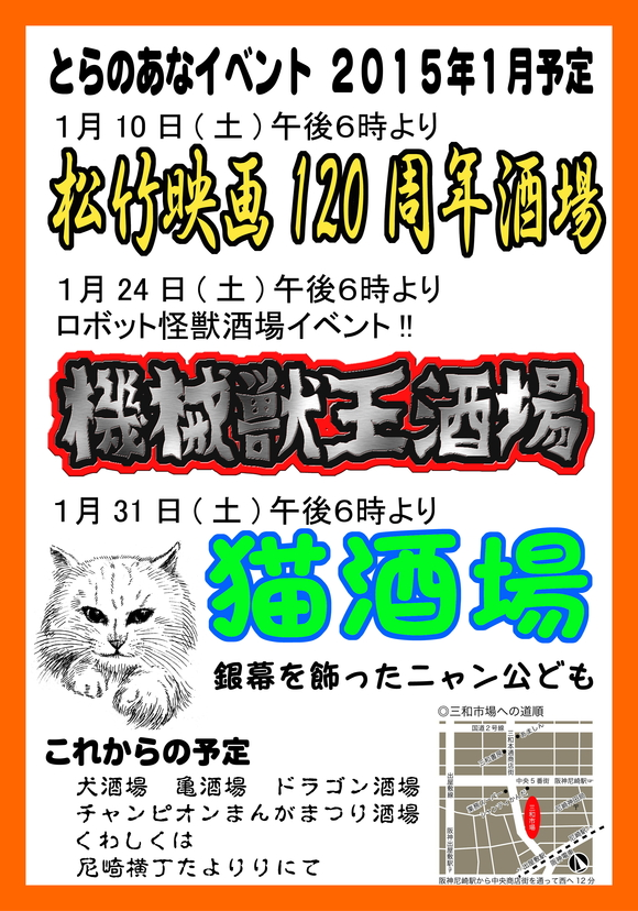 猫酒場~銀幕を飾ったニャン公ども_a0093332_102749.jpg