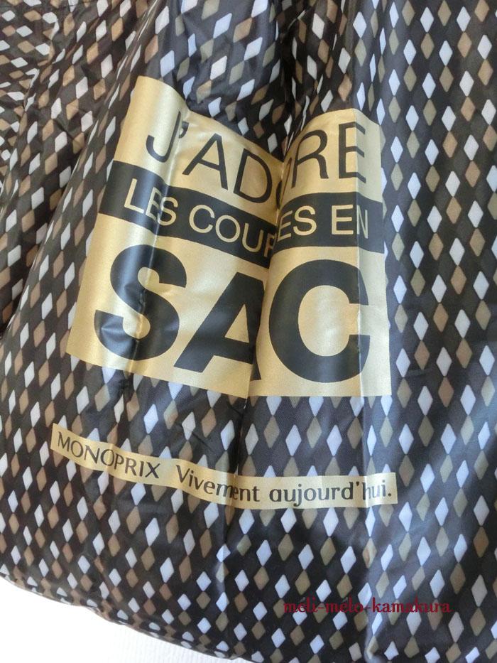 ◆パリのスーパー『MONOPRIX』エコバック、新色を入荷しました!_f0251032_16432092.jpg