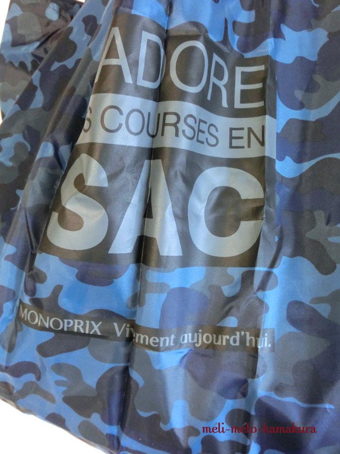 ◆パリのスーパー『MONOPRIX』エコバック、新色を入荷しました!_f0251032_16434982.jpg