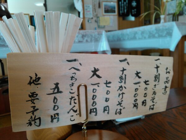 二戸市「そばえ庵」で過ごすひと時_b0206037_16521014.jpg