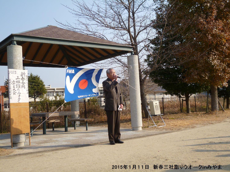 2015年1月例会 新春合同三社詣りウオーク_b0220064_1915419.jpg
