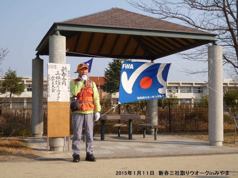 2015年1月例会 新春合同三社詣りウオーク_b0220064_19211475.jpg