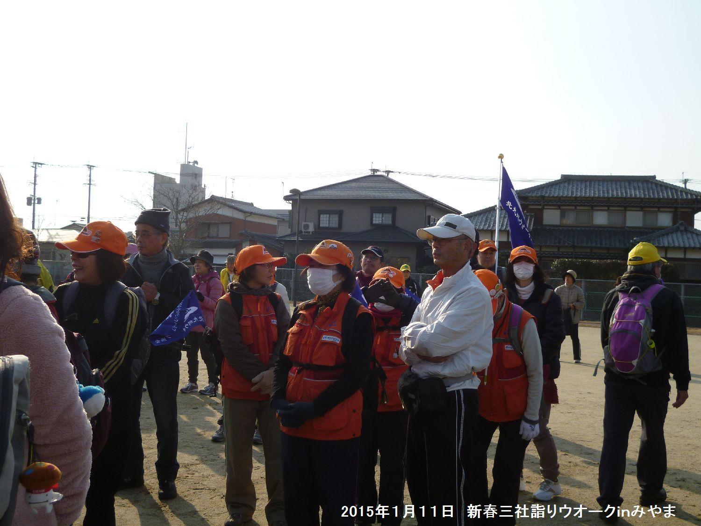 2015年1月例会 新春合同三社詣りウオーク_b0220064_19231015.jpg