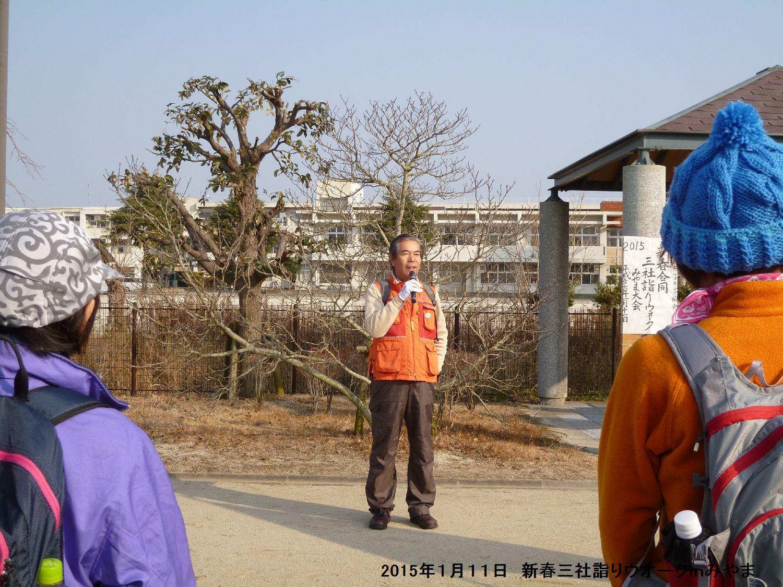 2015年1月例会 新春合同三社詣りウオーク_b0220064_19305927.jpg