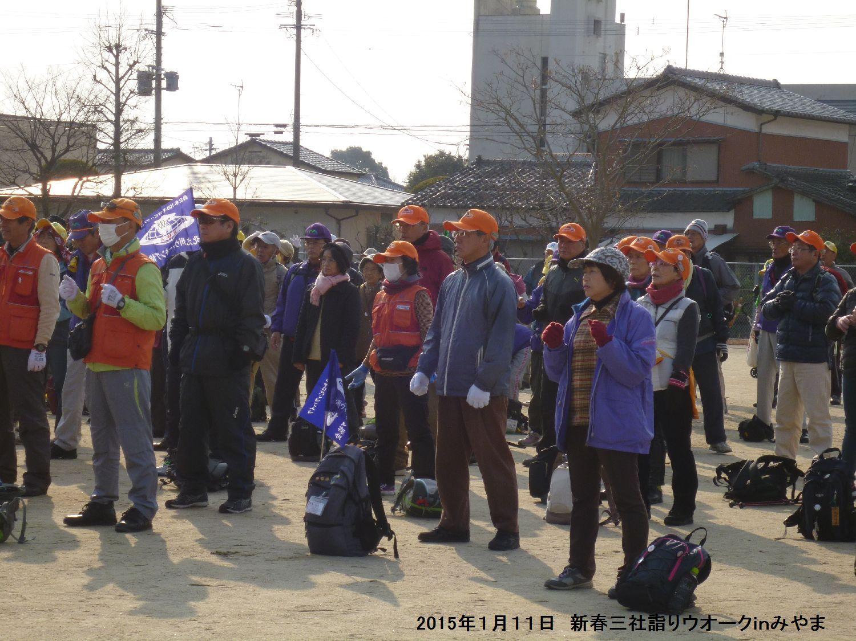 2015年1月例会 新春合同三社詣りウオーク_b0220064_19364928.jpg
