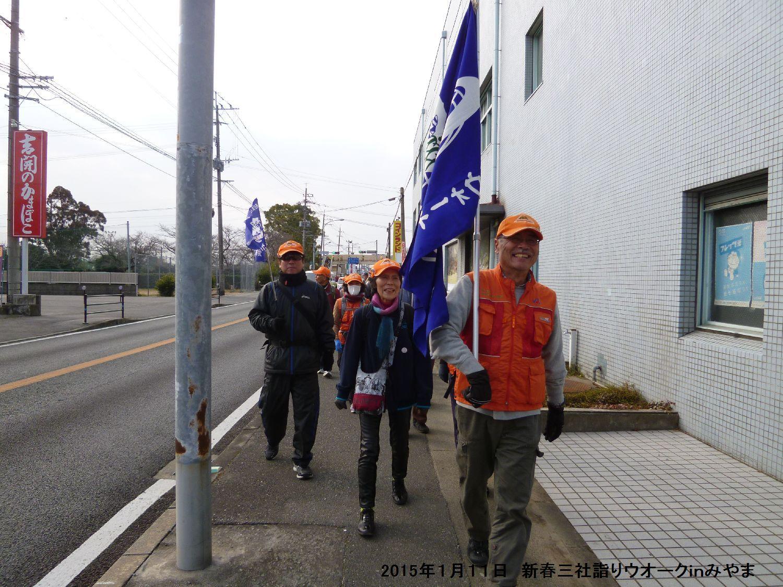 2015年1月例会 新春合同三社詣りウオーク_b0220064_19425110.jpg