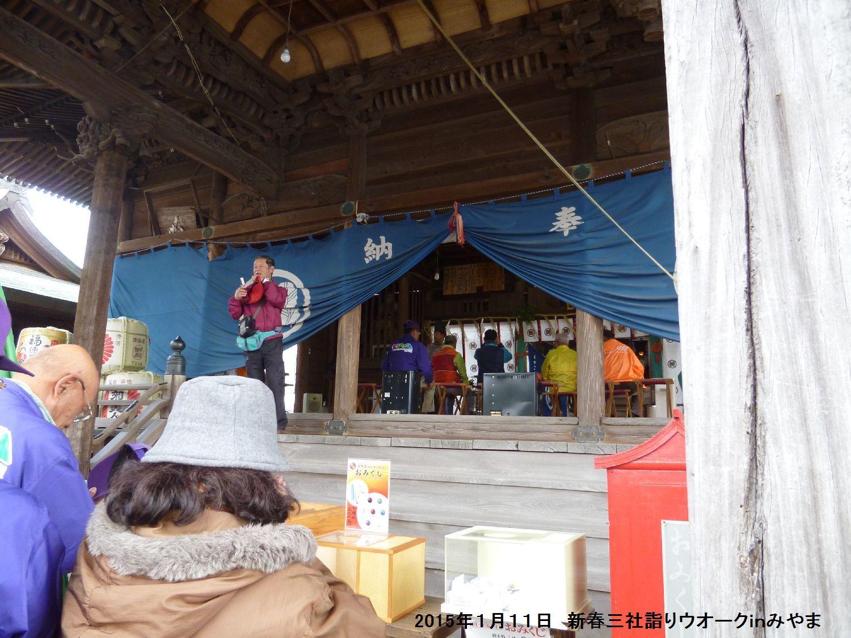 2015年1月例会 新春合同三社詣りウオーク_b0220064_1947242.jpg