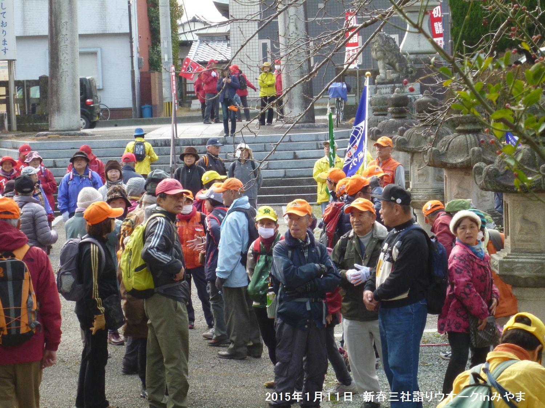 2015年1月例会 新春合同三社詣りウオーク_b0220064_20103255.jpg
