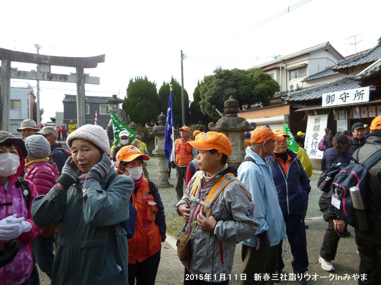 2015年1月例会 新春合同三社詣りウオーク_b0220064_20142523.jpg