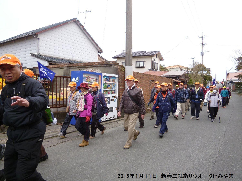 2015年1月例会 新春合同三社詣りウオーク_b0220064_20213358.jpg