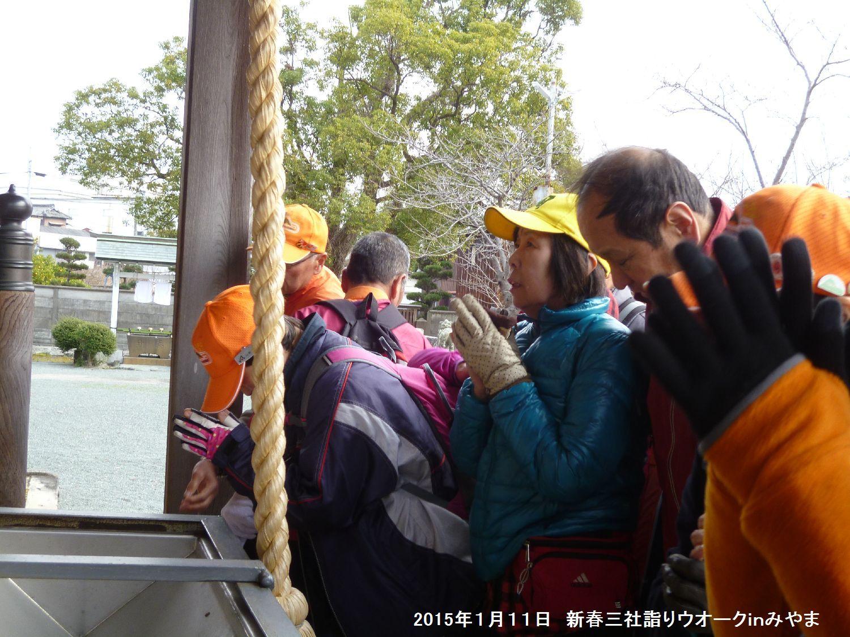 2015年1月例会 新春合同三社詣りウオーク_b0220064_20221929.jpg