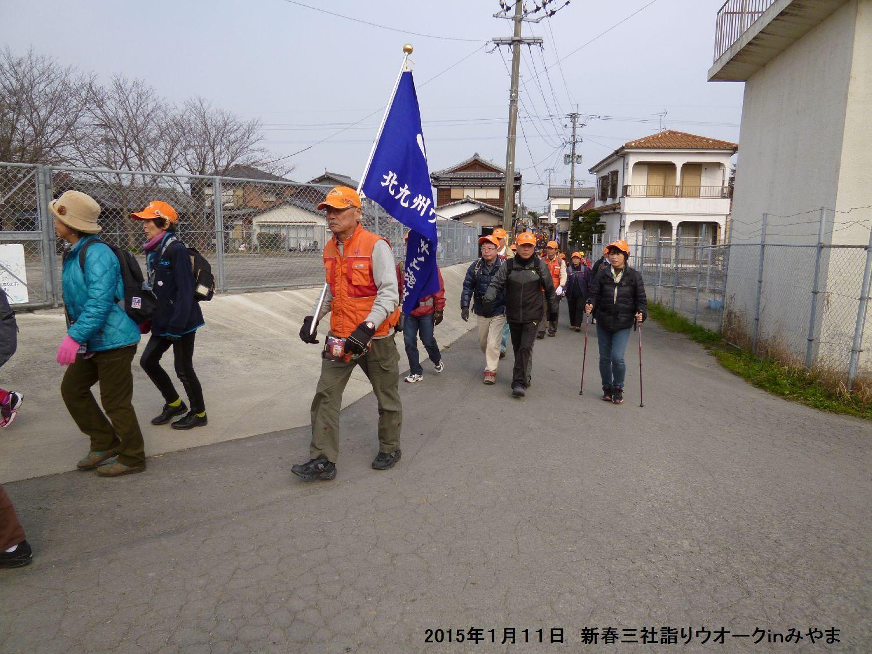 2015年1月例会 新春合同三社詣りウオーク_b0220064_20264420.jpg