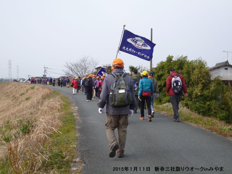 2015年1月例会 新春合同三社詣りウオーク_b0220064_20405783.jpg