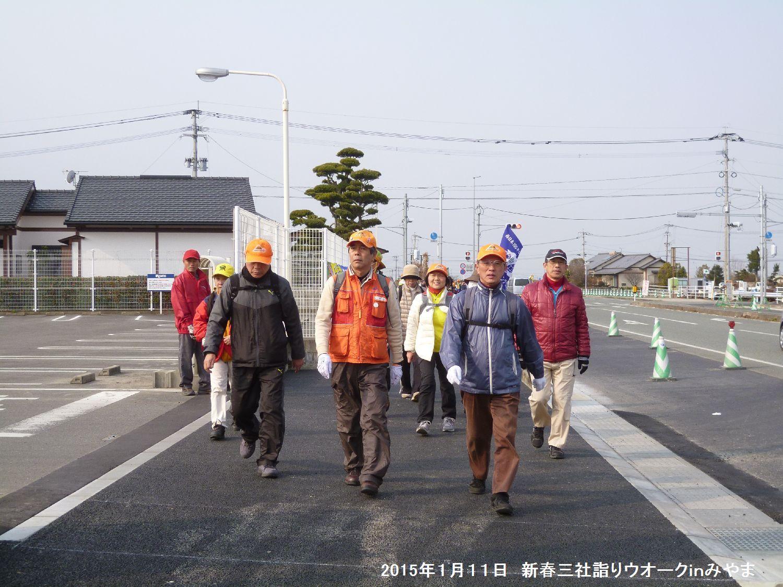 2015年1月例会 新春合同三社詣りウオーク_b0220064_204946100.jpg