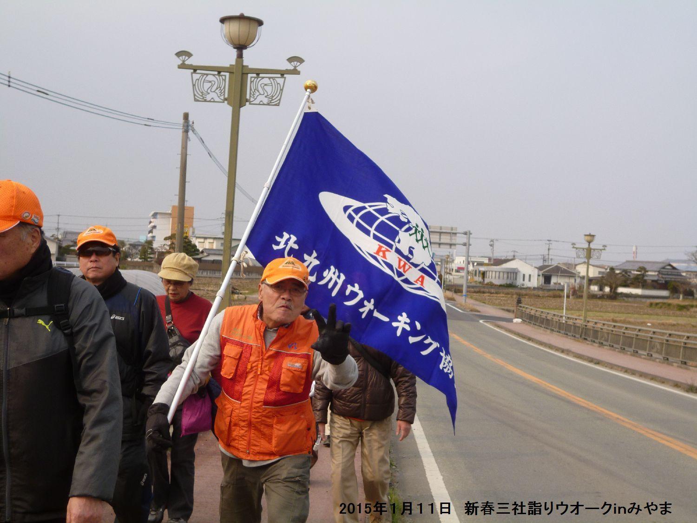 2015年1月例会 新春合同三社詣りウオーク_b0220064_2054513.jpg