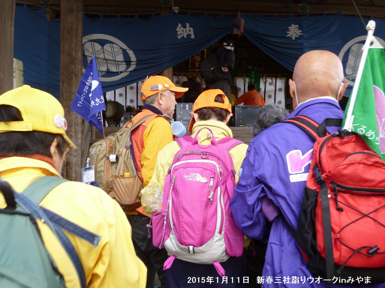 2015年1月例会 新春合同三社詣りウオーク_b0220064_2075466.jpg