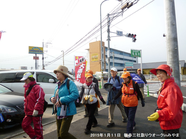 2015年1月例会 新春合同三社詣りウオーク_b0220064_2104136.jpg