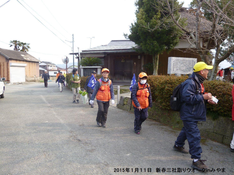 2015年1月例会 新春合同三社詣りウオーク_b0220064_219776.jpg