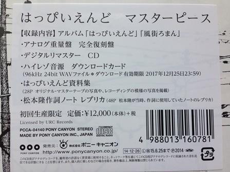 2015-01-12 はっぴいえんど_e0021965_12533968.jpg