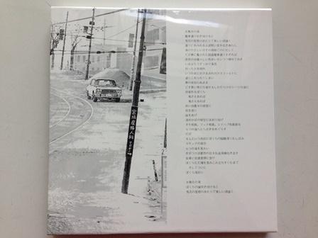 2015-01-12 はっぴいえんど_e0021965_12544686.jpg
