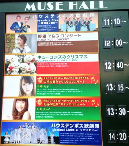 長崎ハウステンボス 光のクリスマスコンサートありがとう!_e0261371_15012443.jpg