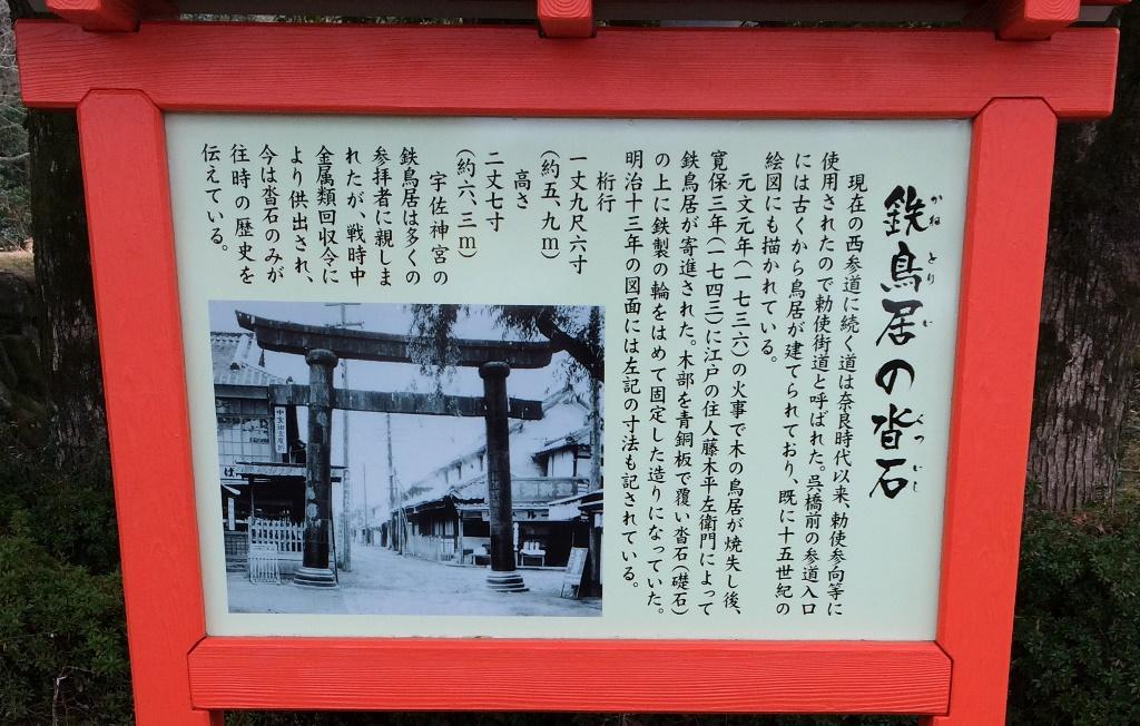 宇佐神宮_a0157480_22592154.jpg
