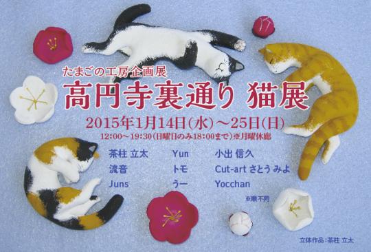 たまごの工房企画展 「 高円寺裏通り猫 展 」_e0134502_2040156.png