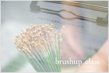 和風モダンな花あしらいのテーブル ~ブラッシュアップクラス_d0217944_21165149.png