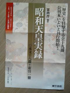 「昭和天皇実録」、刊行_f0030155_8454180.jpg
