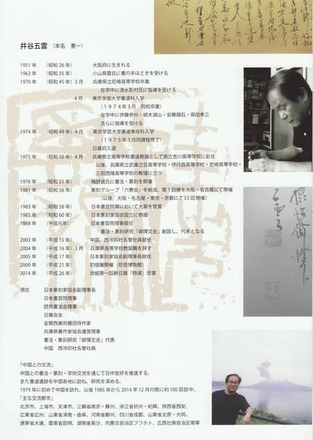 井谷五雲書法篆刻展vol.2_a0149565_15184399.jpg